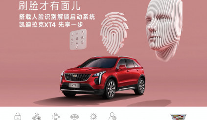 'Face ID' xuất hiện trên xe sang Cadillac XT4 2021